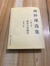 南怀瑾选集.第十卷