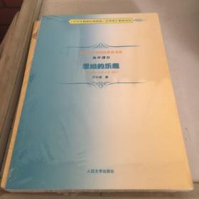 中学生文学阅读必备书系(高中部分):思维的乐趣