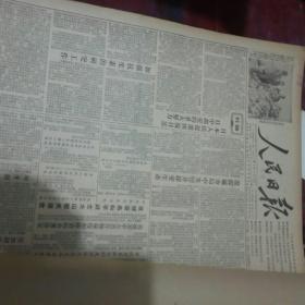 人民日报:合订本 从1955年1 ---1957年8【共30个月合售】