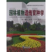 正版二手包邮园林植物遗传育种学杨晓红9787502938895
