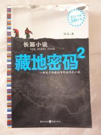 藏地密码2(一部关于西藏的百科全书式小说)