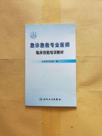 急诊急救专业医师临床技能培训教材