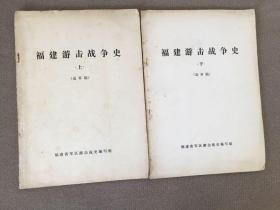 福建游击战争史(送审稿,上下册全,16开)有多幅地图