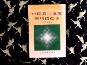 中国农业发展与科技进步-卢良恕文选 作者卢良恕签赠本