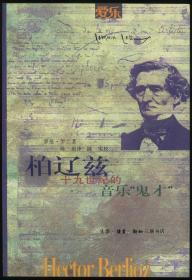 """柏辽兹--十九世纪的音乐""""鬼才"""""""