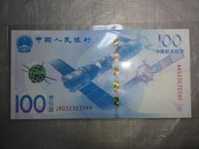 航天纪念钞 号码J9032303599
