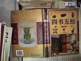 四书五经  珍藏版    中.