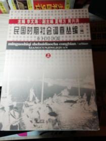 民国时期社会调查丛编[二编] 乡村经济卷(上中下)