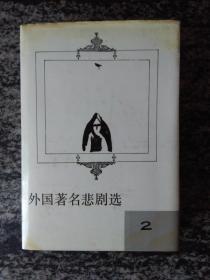 外国著名悲剧选 2 (一版一印1921册)