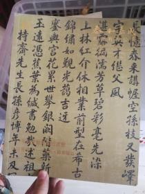 2015秋季艺术品拍卖会  中国书画  丁氏静斋藏品