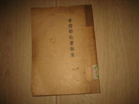 会稽郡故书杂集 (民国35年二版)