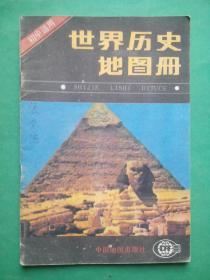 初中世界历史地图册1989年2版2印,世界历史,地图册,世界历史地图册