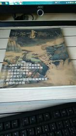 中华书画2006年5月号