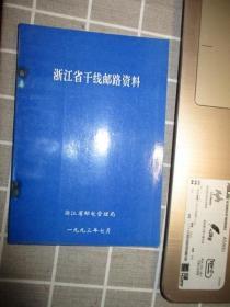 浙江省干线邮路资料
