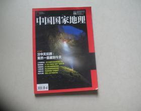 中国国家地理 2017.06总第680期
