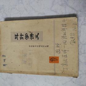 耳针学讲义 (签赠本,名老中医丁育德先生阅读,批注。)