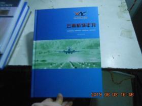 云南机场年刊2005