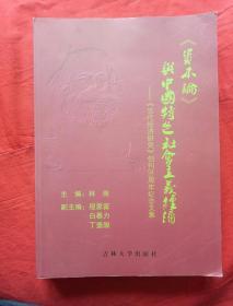资本论与中国特色社会主义经济