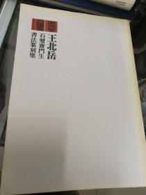 王北岳 石玺斋门生书法篆刻集