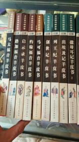 《圣经旧约的故事》+《圣经新约的故事》两套共10册全套合售