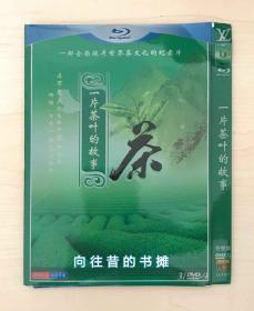 一片茶叶的故事(2014)纪录 中文字幕 DVD-9 3碟