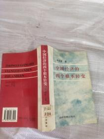 中国经济的两个根本转变