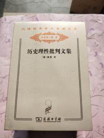 汉译世界学术名著丛书·历史理性批判文集