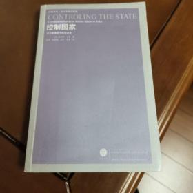 控制国家:从古雅典至今的宪政史