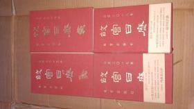 故宫日历(2015、2016、2017、2018年)4本合售 非定制版