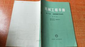 机械工程手册 第63篇  装配机械化与自动化
