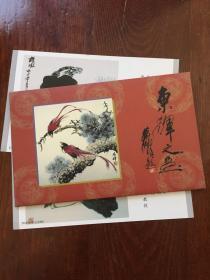 东辉之画·60分邮资明信片2张一套(带画家签名)1
