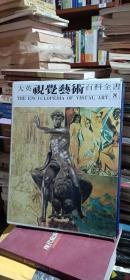 大英视觉艺术百科全书:(3)中文版