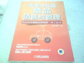 汽车4S店精品销售与管理