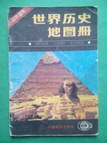 初中世界历史地图册1992年5版5印,世界历史,地图册,世界历史地图册