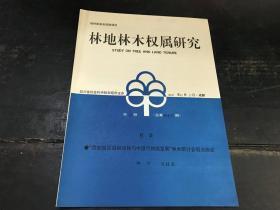 林地林木权属研究(第六期 总四十三期)2000年12月17日·成都