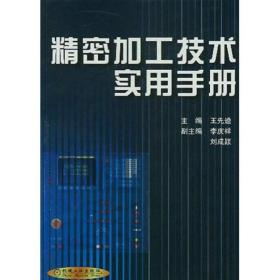精密加工技术实用手册