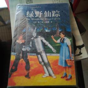永久记忆版世界文学名著文库.附赠原著完整电影VCD-绿野仙踪~两张光盘
