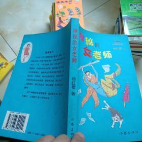 杨红樱彩图《神秘的女老师》