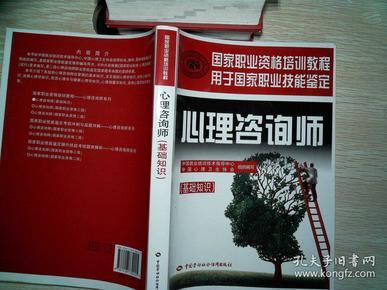 心理咨询师(基础知识)/国家职业资格培训教程