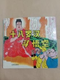 十八罗汉斗悟空(下册)彩版精装