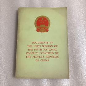 中华人民共和国第五届全国人民代表大会第一次会议文件(一版一印)外文版