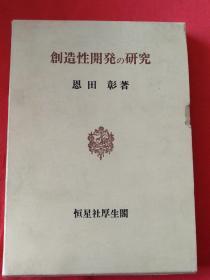 创造性开发与研究(日文,恩田彰著,给黄维先生的签名本)