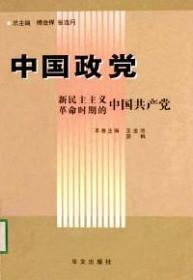 中国政党:中国各民主党派