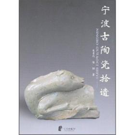 宁波古陶瓷拾遗