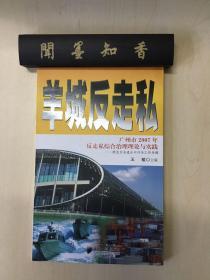 羊城反走私 广州市2007年反走私综合治理理论与实践