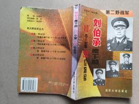 第二野战军 刘伯承麾下的10个军252位将军