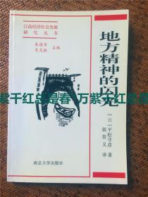 《地方精神的闪光》日本大分县知事平松守彦签名本。他是中国十大国际友人之一。