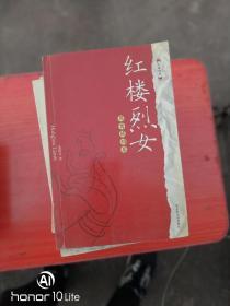 红楼烈女(鸳鸯琥珀卷)