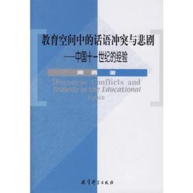 教育空间中的话语冲突与悲剧(中国十一世纪的经验)(正版  )