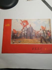 延安画刊1971_7